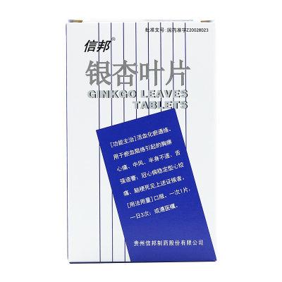 信邦 银杏叶片 24片/盒