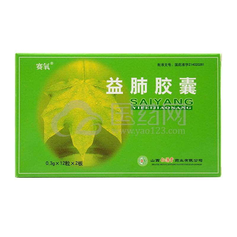 赛氧 益肺胶囊 0.3g*24粒/盒