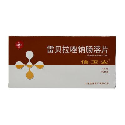 信卫安 雷贝拉唑钠肠溶片 10mg*14片/盒