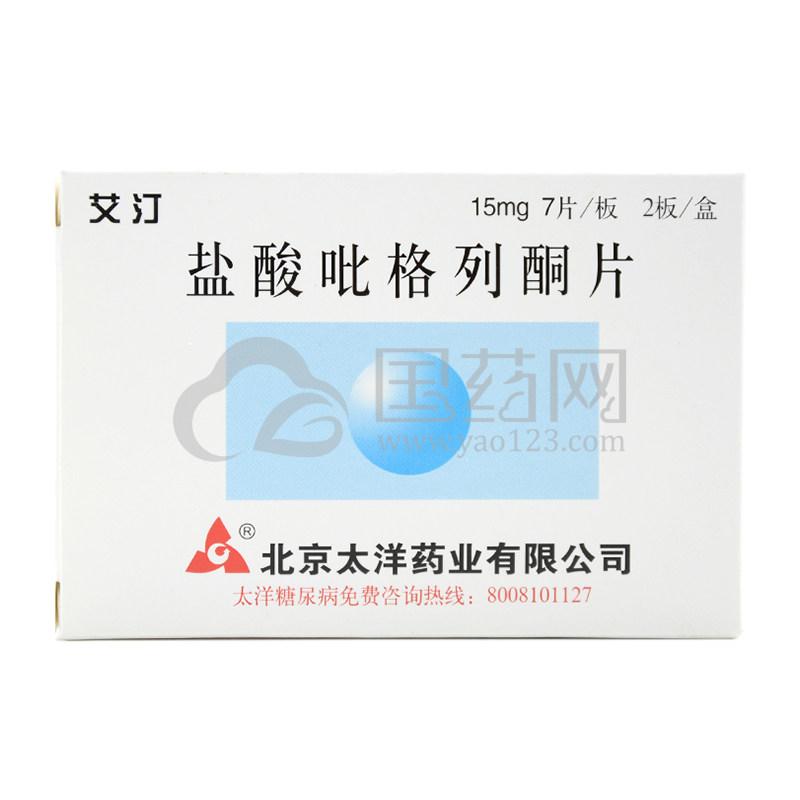 艾汀 盐酸吡格列酮片 15mg*7片*2板/盒