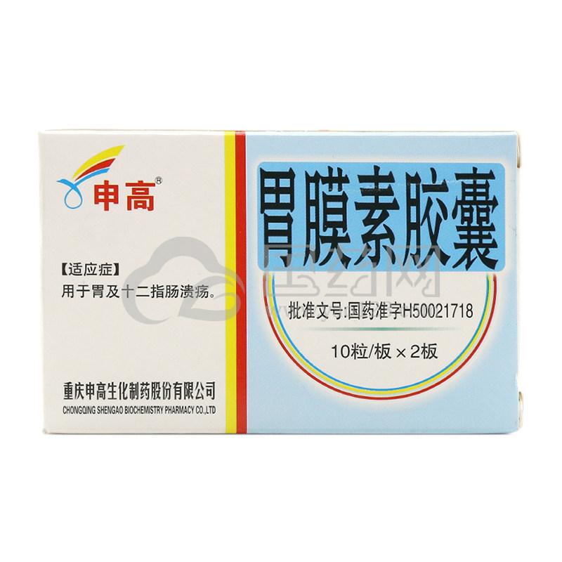 申高 胃膜素胶囊 0.4g*20粒/盒