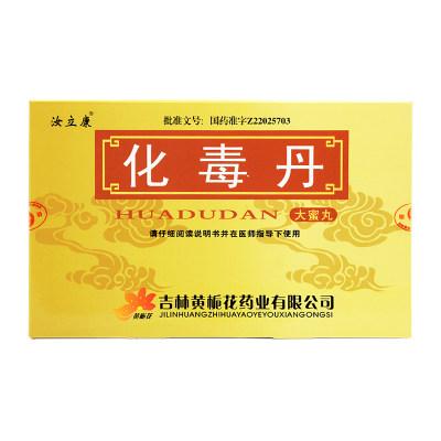 汝立康 化毒丹 3g*8丸/盒