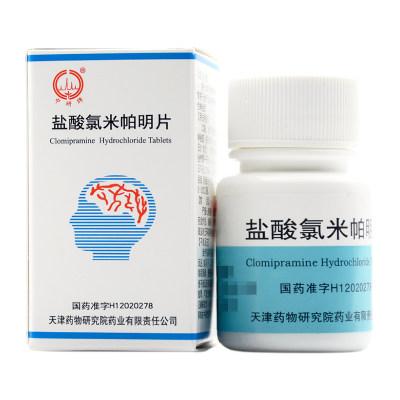 中研 盐酸氯米帕明片 25mg*50片*1瓶/盒