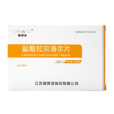 迪赛诺 盐酸拉贝洛尔片 0.1g*30片/盒