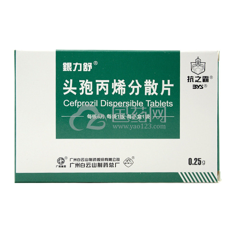 银力舒 头孢丙烯分散片 0.25g*6片/盒