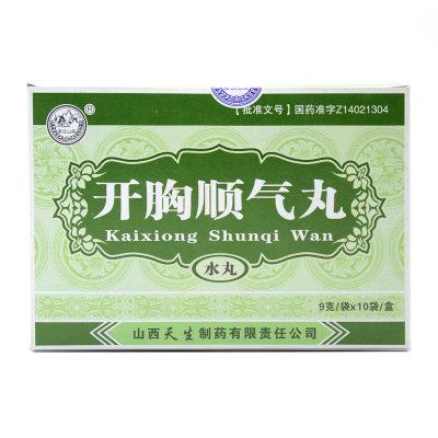 紫金山泉 开胸顺气丸 9g*10袋/盒