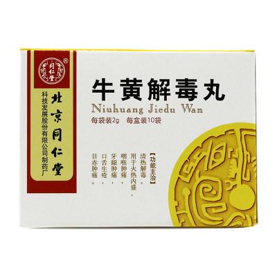 同仁堂 牛黄解毒丸 2g*10袋