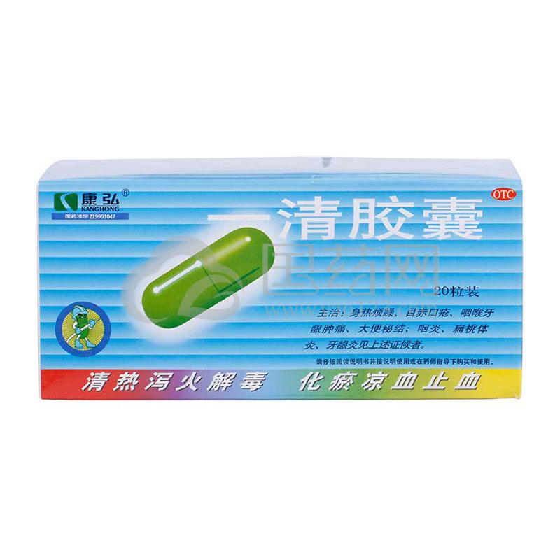 康弘制药 一清胶囊 0.5g*20粒
