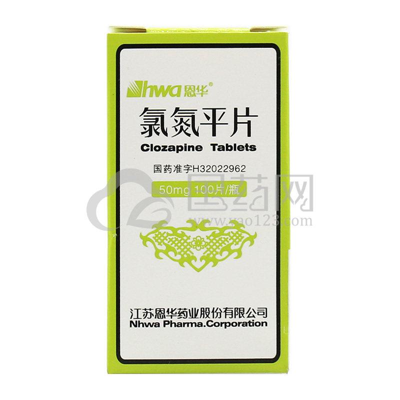 HWA/恩华 氯氮平片 50mg*100片*1瓶/盒