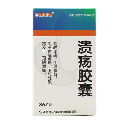 KANG/康尔佳 溃疡胶囊 0.3克*36粒/盒