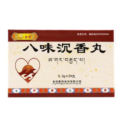 金诃 八味沉香丸 0.3g*24丸/盒