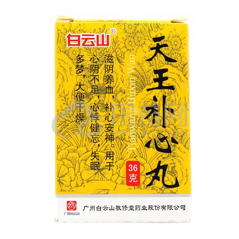 白云山 天王补心丸 36g*1瓶/盒