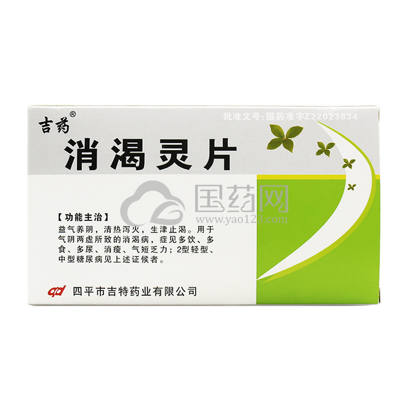 吉药 消渴灵片 0.36g*80片/盒