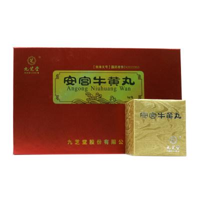 九芝堂 安宫牛黄丸 3g*2丸/盒