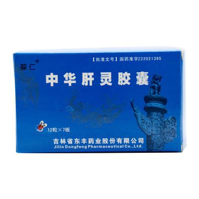 葆仁 中华肝灵胶囊 0.3g*84粒/盒