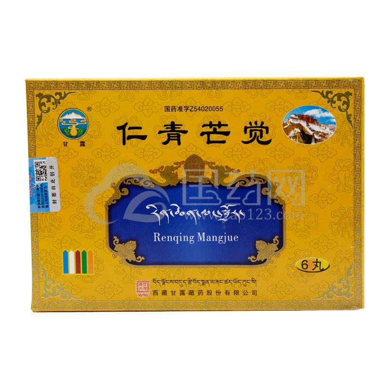 甘露 仁青芒觉 6丸/盒