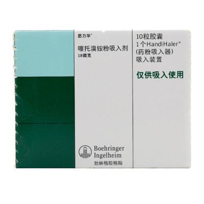 思力华 噻托溴铵粉吸入剂 18ug*10粒/盒