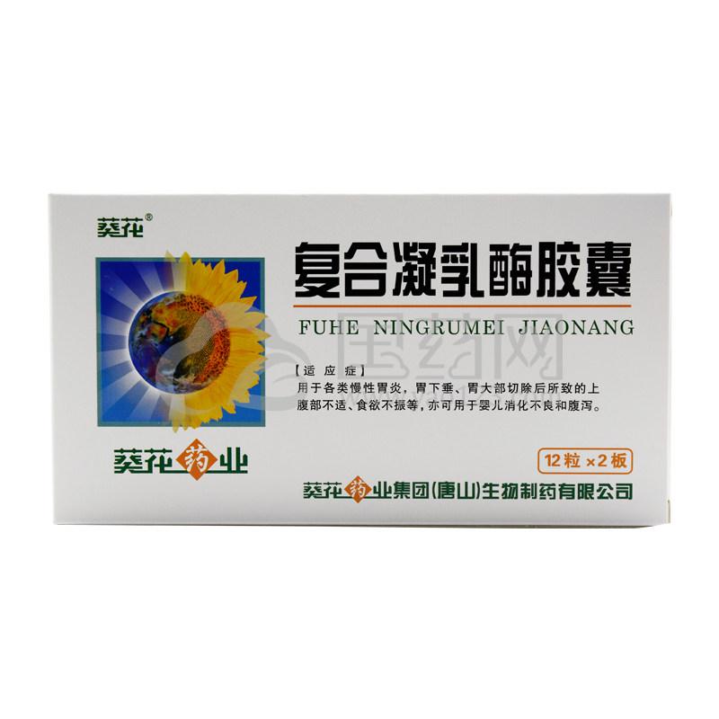 葵花 复合凝乳酶胶囊 24粒/盒