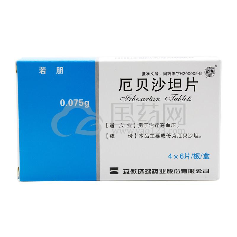 海正 伊达力 厄贝沙坦片 0.15g*6片/盒