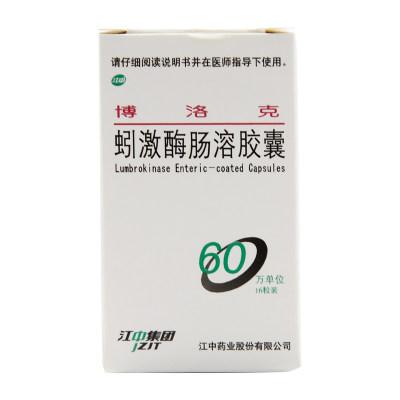 江中 博洛克 蚓激酶肠溶胶囊 60万U*16粒*1瓶/盒