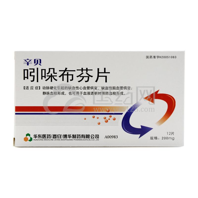 博华 辛贝 吲哚布芬片 200mg*12片/盒