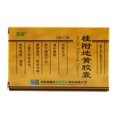 益盛 桂附地黄胶囊 0.34g*10粒*3板/盒