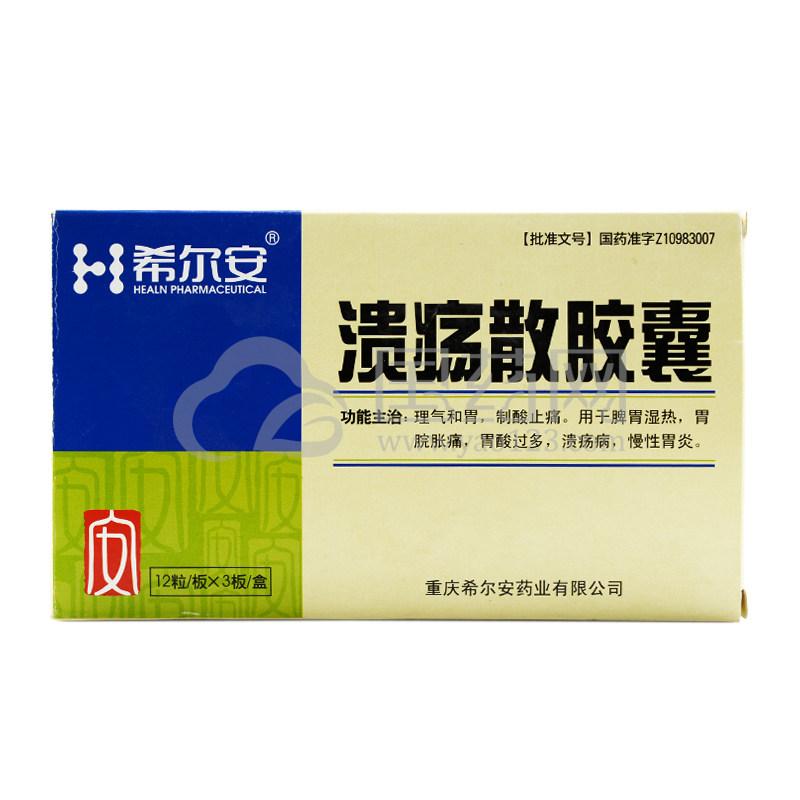 希尔安 溃疡散胶囊 0.4g*36粒/盒
