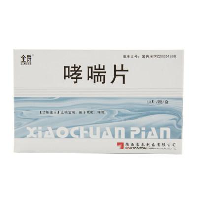 金爵 哮喘片 0.32g*18片/盒