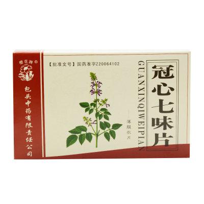 樱花牌 冠心七味片 0.31g*24片/盒