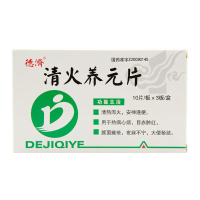 德济 清火养元片 0.35g*30片/盒