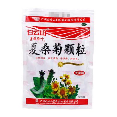 白云山星群清叶 夏桑菊颗粒(无糖型) 3g*10/袋