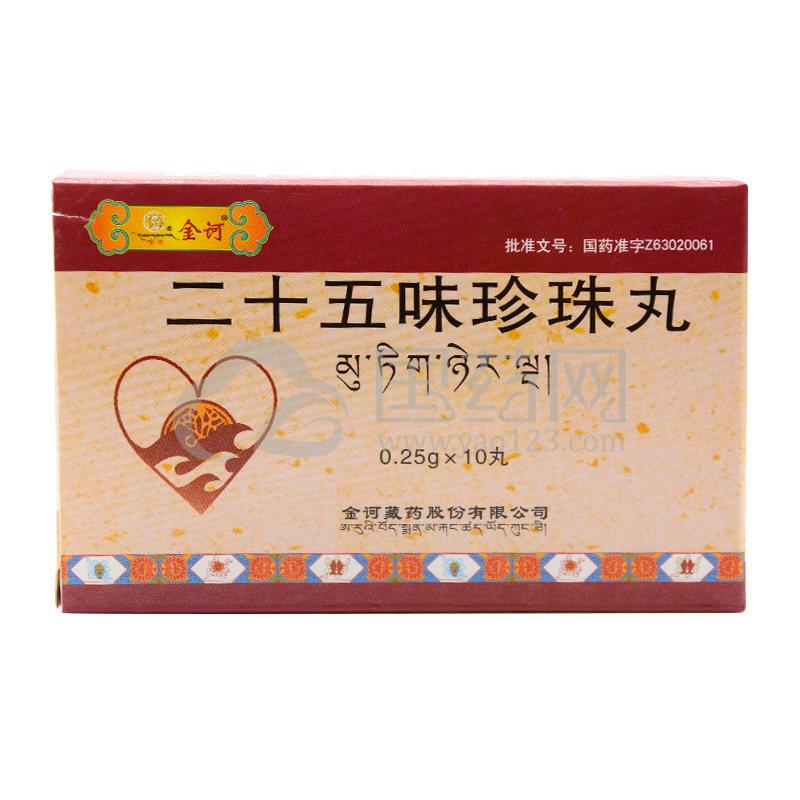 金诃 二十五味珍珠丸 0.25g*10丸/盒
