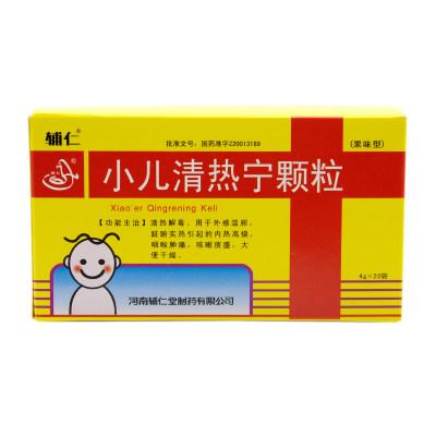 辅仁 小儿清热宁颗粒(果味型) 4g*20袋/盒