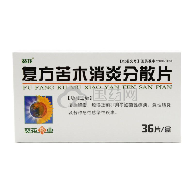 葵花 复方苦木消炎分散片 0.28g*36片/盒