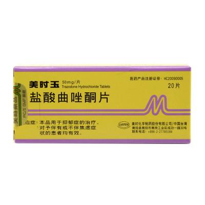 美时玉 盐酸曲唑酮片 50mg*20片/盒