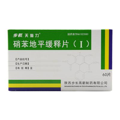 天海力 硝苯地平缓释片(I) 10mg*60片/盒