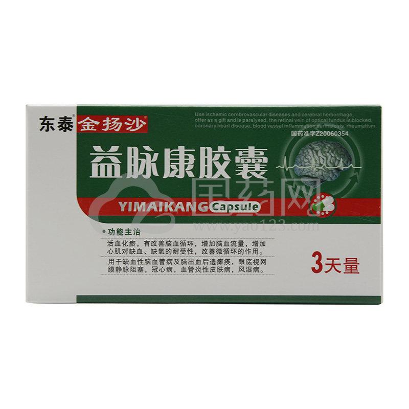 金扬沙 益脉康胶囊 0.3g*18粒/盒