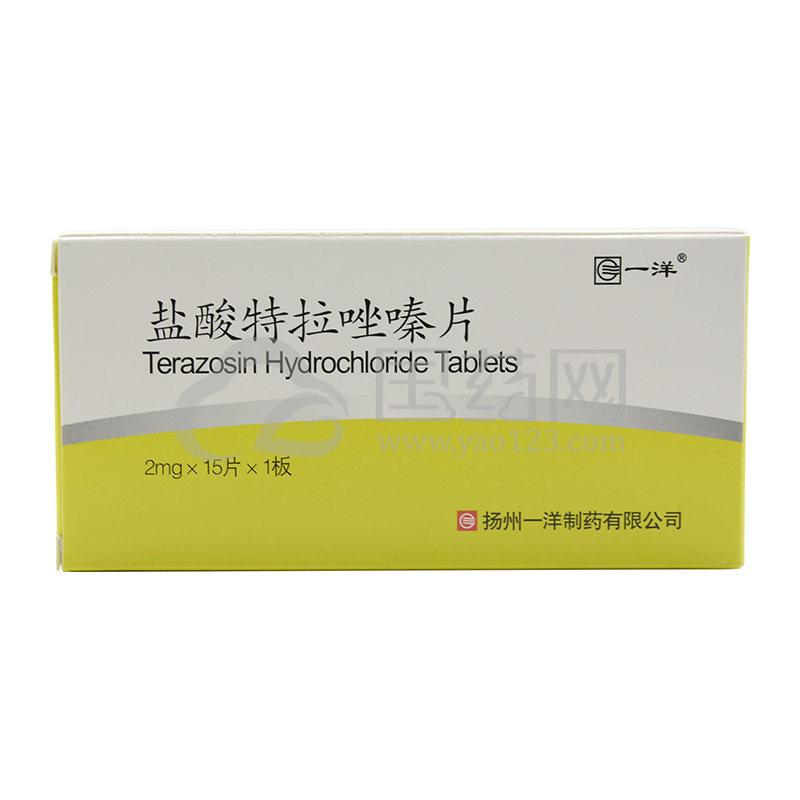 一洋 盐酸特拉唑嗪片 2mg*15片/盒