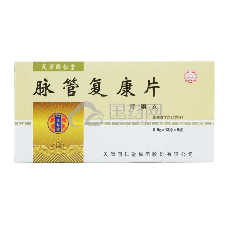 太阳 脉管复康片 0.6g*72片/盒