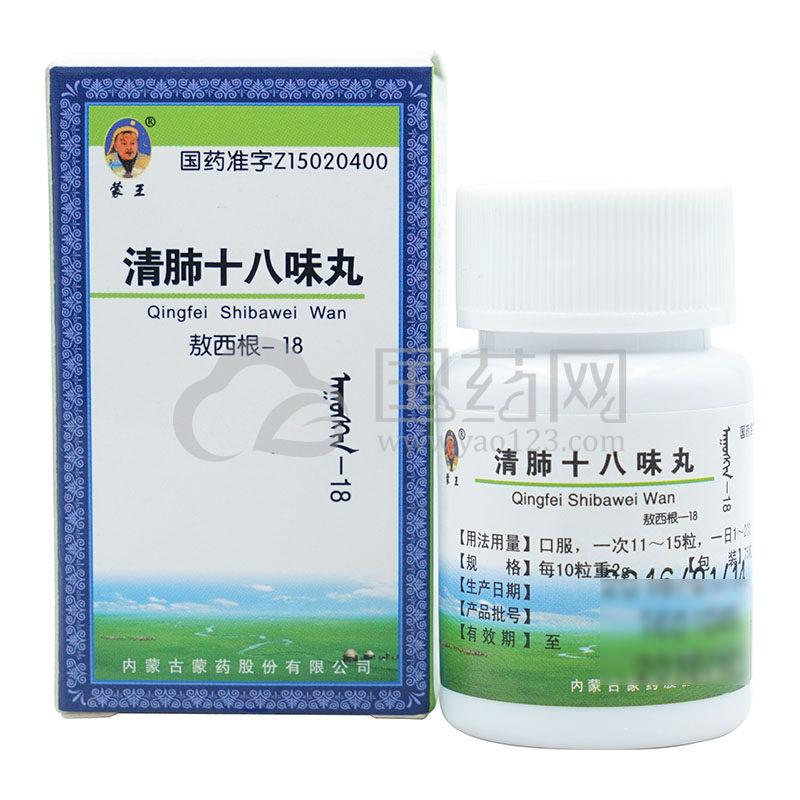蒙王 清肺十八味丸(敖西根-18) 75粒*1瓶/盒