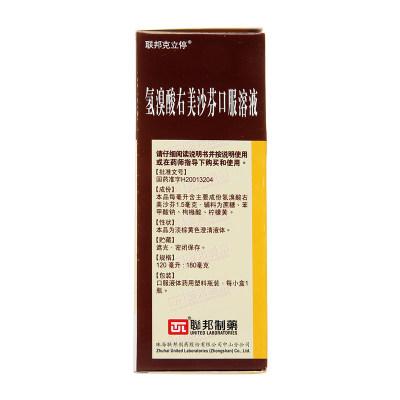 联邦 克立停 氢溴酸右美沙芬口服溶液 120ml/盒