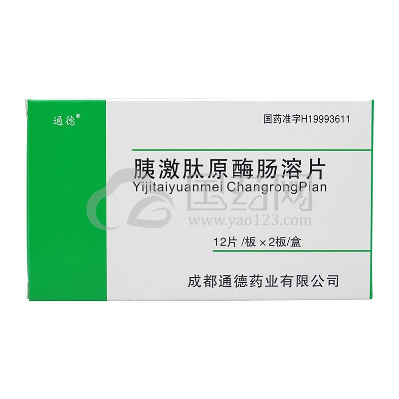 通德 胰激肽原酶肠溶片 120单位*24片/盒