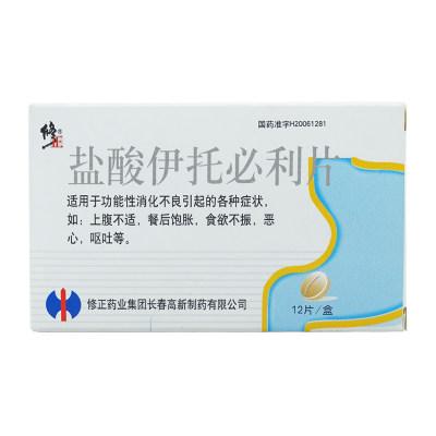 修正 谓畅动力 盐酸伊托必利片 50mg*12片/盒