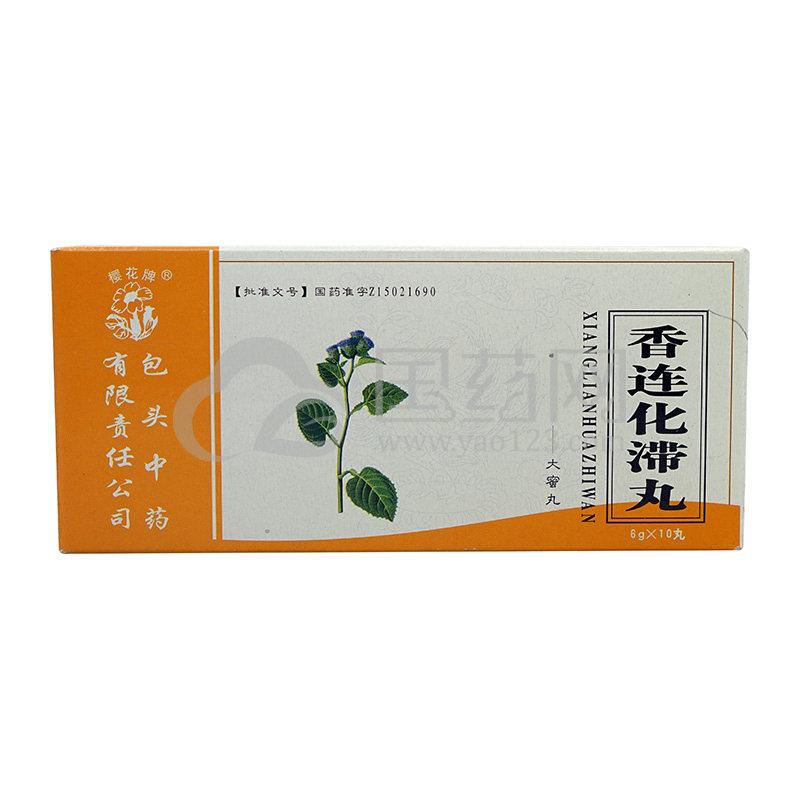 樱花牌 香连化滞丸 6g*10丸/盒