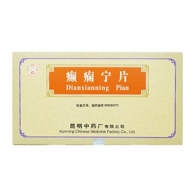 云昆 癫痫宁片 1.62g*48片*3小盒/盒