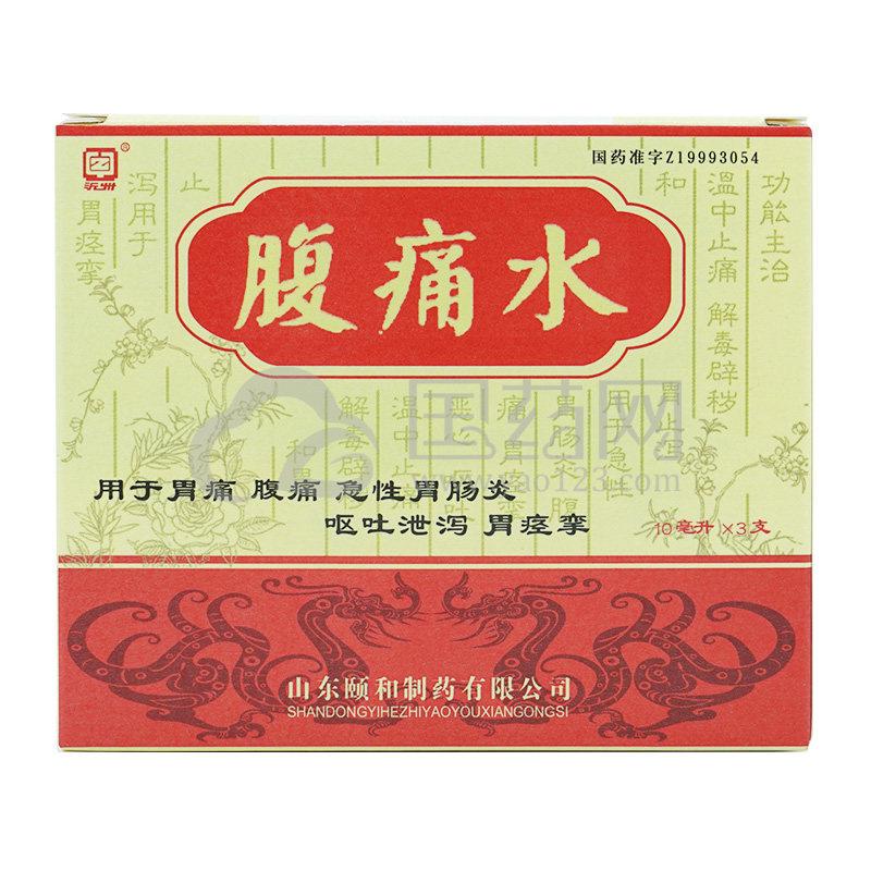 沂州 腹痛水 10ml*3支/盒
