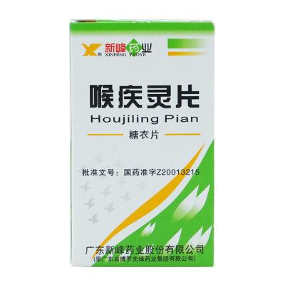 新峰 喉疾灵片 30片*1瓶/盒