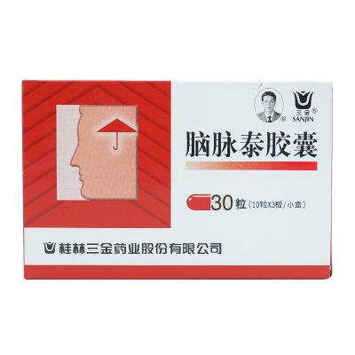 三金 脑脉泰胶囊 0.5g*30粒/盒
