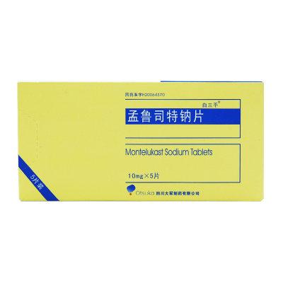 白三平 孟鲁司特钠片 10mg*5片/盒