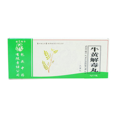 樱花牌 牛黄解毒丸 3g*10丸/盒